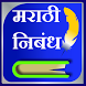 Marathi Nibandh by Sirocco Tech