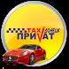 Водитель Приват-Такси Донецк by Розбицкий Руслан