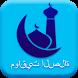 صلاتك Salatuk (Prayer time) by iMuslim Pro