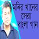 মনির খানের সেরা গান by angela.apps.bd