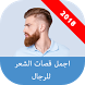 اجمل قصات الشعر للرجال by moro dev