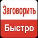 Польский для Начинающих by Free game and app