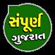 Sampurna Gujarat by Sampurna Gujarat News Network
