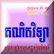 គណិតសម្រាប់ប្រលង by Khmer Dream