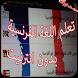 تعلم اللغة الفرنسية بدون انترنيت للمبتدئين by Kadguide
