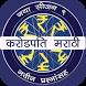 KBC In Marathi - Marathi GK App 2017 by KBC - Marathi - KBC In Hindi - Bengali - 2017