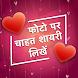 चाहत शायरी - Chahat Love Shayari Hindi Images 2018
