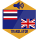 Thai English Translator by free_translator