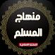 كتاب منهاج المسلم كامل بالصوت by G1Dev