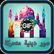 صور إسلامية متحركة GIF by teamdevs1