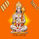 Hanuman Chalisa (HD Audio) by KPGames