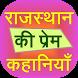 Rajesthan Ki Prem Kahaniya by walldoor