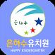 은하수유치원 by app5team