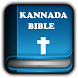 Kannada Bible For Everyone by Helpers of Your Joy