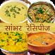 Sambar Recipe in Hindi by Rama Developers