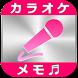 カラオケのメモ帳!バンバン歌って採点や歌詞をチェックしよう! by sera mituyosi