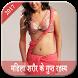 महिला शरीर के गुप्त रहस्य by fadu apps