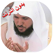 Maher Full Quran Offline mp3 by AdamsDUT