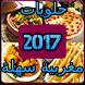 حلويات مغربية سهلة 2017 by GroupsDevApp Inc