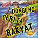 DONGENG SEBELUM TIDUR ASAL USUL DANAU TOBA by Kumpulan Primbon Jowo