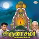 Arunaachalaa by Sruthilaya Media