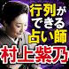 行列ができるTV絶賛占い師 村上紫乃 by Reiji.,Co.Ltd.