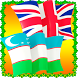 Uzbek English Phrasebook by Namangan Intellect Software Developers