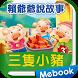 賴爺爺說童話故事03三隻小豬 by Soyong Corp.
