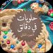 حلويات في 20 دقيقة by Proudarab
