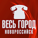 Весь Город. Новороссийск by ApplicationDevelopment