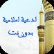 ادعية اسلامية بدون نت by wasafat tabi3iya - وصفات طبيعية