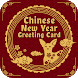 Chinese New Year Greeting Card by Crosoft.my