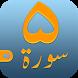 Quran 5 Surah Reading & Listening Audio Quran App by Sanayah Free Mobile Apps