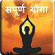 Yoga in Hindi by wasim jaffer