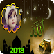 Allah Photo Frame