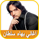 Bahaa Sultan and Tamer Hosny songs by app music