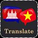 Khmer Vietnamese Translator by Translate Apps