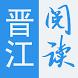 晋江阅读—最完美的小说阅读下载器 by 开发者会员