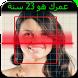تطبيق تحديد العمر بالصورة