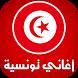 اغاني تونسية بدون انترنت by Msi.17Dev