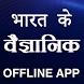 भारत के वैज्ञानिक Indian scientists Hindi app