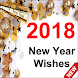 New year 2018 wishes hindi - GIF,message,videos
