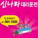신나라대리운전 by win33
