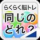 同じのどれ?(らくらく脳トレ!シリーズ) by UNI-TY INC.