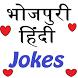 ????Bhojpuri Jokes, Shayari ???? by DK SINGH APPS