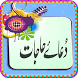 Dua e Hajat by Andriod4Society