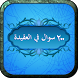Aqeeda Questions 200 (Arabic) by TwinApper