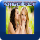 গোপন কথা (Gopon Kotha) by friends.apps.bd