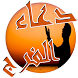 دعاء الفرج و ازالة الهم و الغم by Free Arab Apps 2015