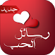 Lettres d'amour رسائل حب و عشق by SmartTrustUltra